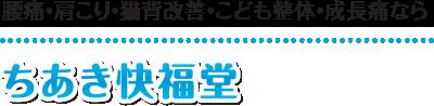 【一宮市・岩倉市の痛くない整体】ちあき快福堂:ホーム